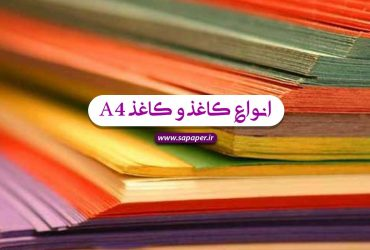 انواع کاغذ و کاغذ A4
