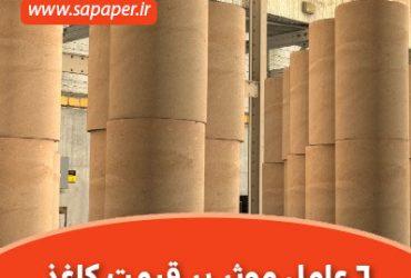 6 عامل موثر بر قیمت کاغذ
