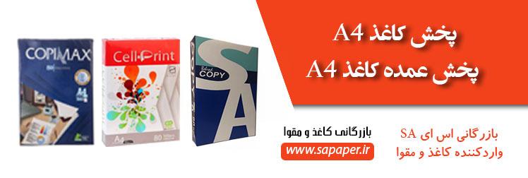 پخش کاغذ A4 | پخش عمده کاغذ A4