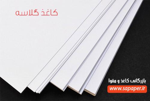 انواع کاغذ گلاسه