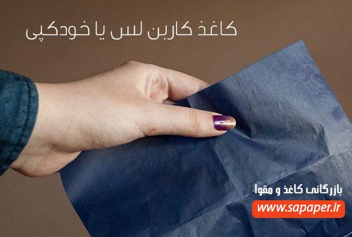 خرید کاغذ کاربن لس یا خودکپی