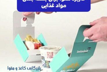 کاربرد مقوا برای بسته بندی مواد غذایی