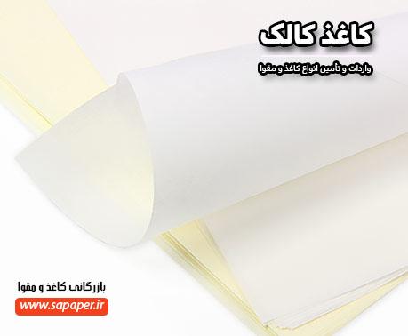 خصوصیات کاغذ کالک
