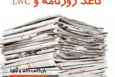 کاغذ روزنامه و LWC