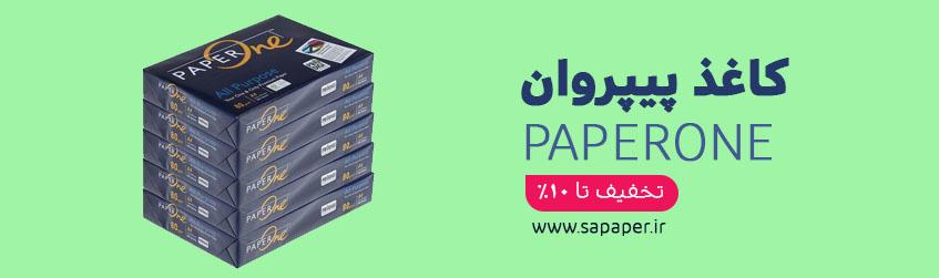 کاغذ پیپروان PaperOne