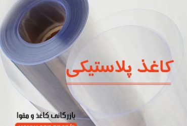 کاغذ پلاستیکی
