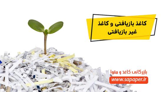 کاغذ بازیافتی و کاغذ غیر بازیافتی