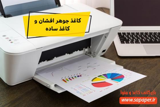 کاغذ جوهر افشان و کاغذ ساده