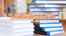 کاغذ بالکی یا کاغذ کتاب