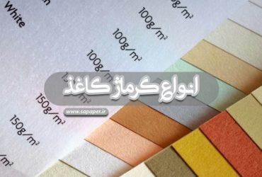 انواع گرماژ کاغذ