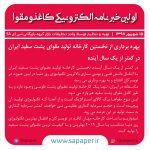 بهره برداری از نخستین کارخانه تولید مقوای پشت سفید ایران در کمتر از یک سال آینده