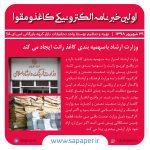 وزارت ارشاد باسهمیه بندی کاغذ رانت ایجاد می کند