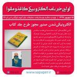 الکترونیکیشدن صدور مجوز طرح جلد کتاب