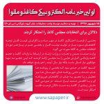 دلالان برای انتخابات مجلس کاغذ را احتکار کردند