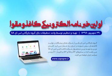 خبرنامه الکترونیکی کاغذ و مقوا 29 شهریور 1398
