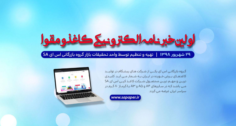 خبرنامه الکترونیکی کاغذ و مقوا 8 شهریور 1398