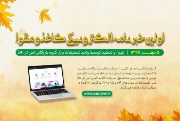 خبرنامه الکترونیکی کاغذ و مقوا 5 مهر 1398