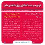 کارت خوان ها در ایران چقدر کاغذ مصرف میکند