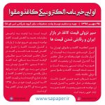 سیر نزولی قیمت کاغذ در بازار ایران و رقابتی شدن قیمت