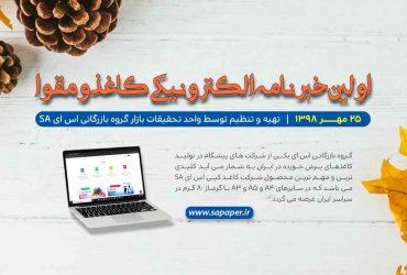 خبرنامه الکترونیکی کاغذ و مقوا 25 مهر 1398