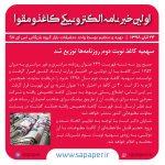سهمیه کاغذ نوبت دوم روزنامهها توزیع شد