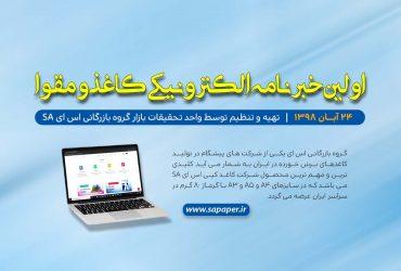 خبرنامه الکترونیکی کاغذ و مقوا 24 آبان 1398