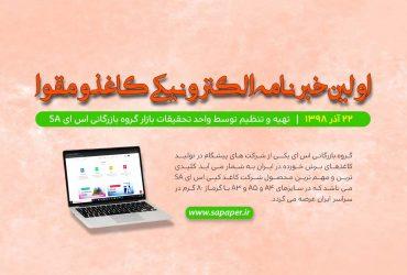 خبرنامه الکترونیکی کاغذ و مقوا 22 آذر 1398