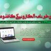 خبرنامه الکترونیکی کاغذ و مقوا 16 خرداد 1399