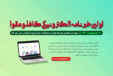 خبرنامه الکترونیکی کاغذ و مقوا 1 اردیبهشت 1400