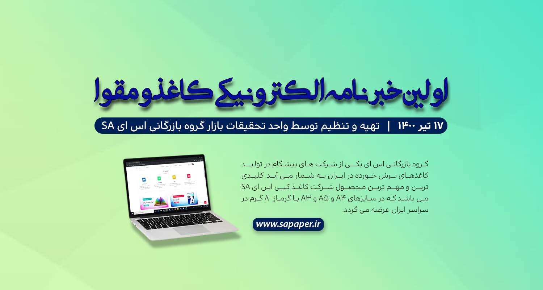 خبرنامه الکترونیکی کاغذ و مقوا 17 تیر 1400