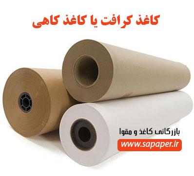 کاغذ کرافت یا کاغذ کاهی