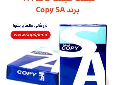 لیست قیمت کاغذ A4 برند کپی اس ای SA