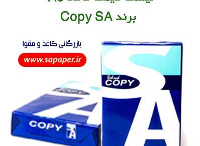لیست قیمت کاغذ A5 برند کپی اس ای SA