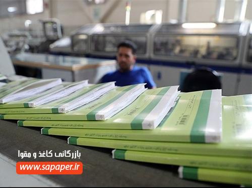 شرکتهای چاپ کتب درسی حداکثر تا ۱۵ آبان «کاغذ» دارند