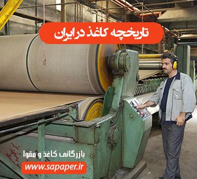 تاریخچه کاغذ در ایران