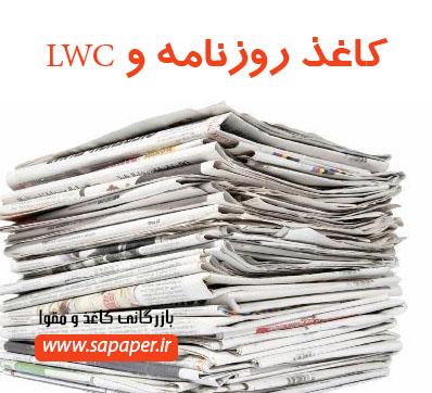 راهاندازی شبکه تأمین و توزیع کاغذ روزنامه / آیا مشکل قیمت کاغذ حل می شود ؟