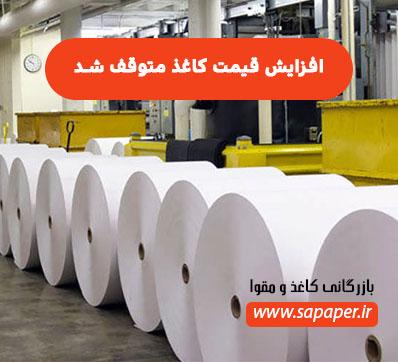 افزایش قیمت کاغذ متوقف شد