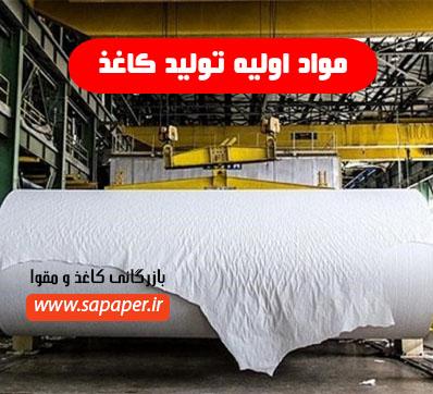 مواد اولیه تولید کاغذ