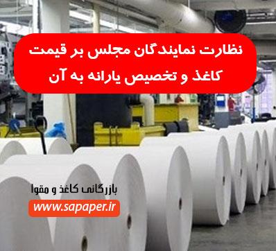 نظارت نمایندگان مجلس بر قیمت کاغذ و تخصیص یارانه به آن