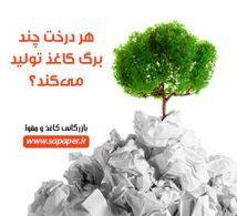 آیا می دانید از هر درخت چند برگ کاغذ تولید میشود ؟
