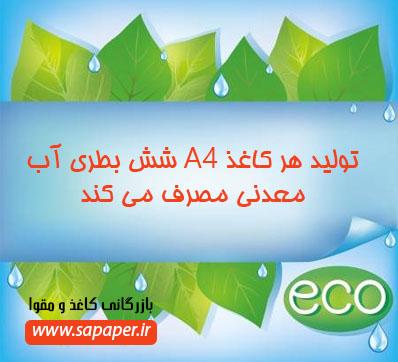 تولید هر کاغذ A4 شش بطری آب معدنی مصرف می کند