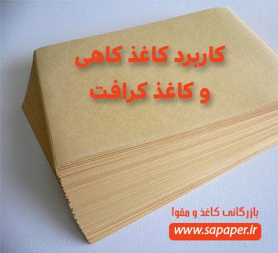 کاربرد کاغذ کرافت یا کاغذ کاهی