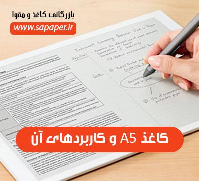 کاغذ a5 و کاربردهای آن