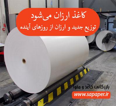 کاغذ ارزان میشود / توزیع جدید و ارزان از روزهای آینده