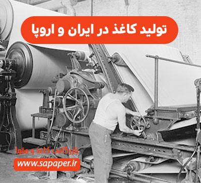 تولید کاغذ در ایران و اروپا
