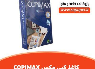 کاغذ کپی مکس COPIMAX