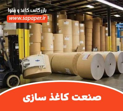 صنعت کاغذ سازی