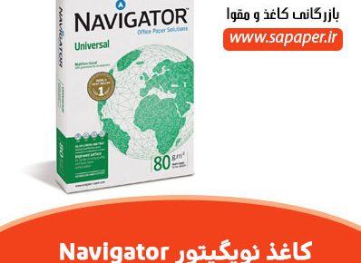 کاغذ نویگیتور Navigator