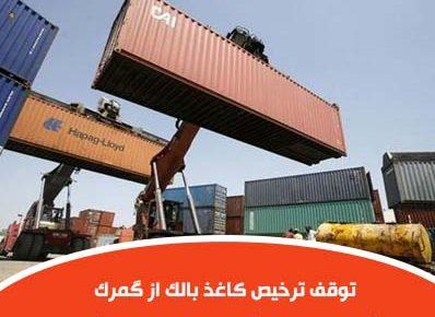 توقف ترخیص کاغذ بالک از گمرک/آمار عجیب کارگروه کاغذ وزارت ارشاد