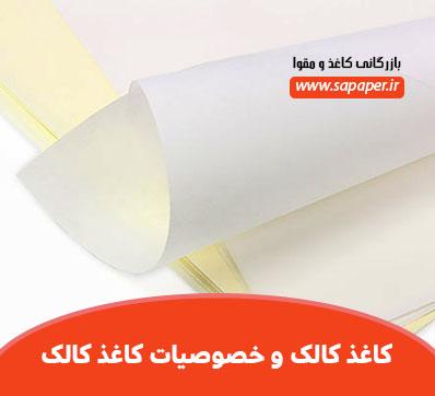کاغذ کالک و خصوصیات کاغذ کالک